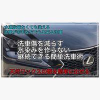 STO:特殊洗車法とクイックスクール(バケツ一杯・数杯の洗車、マンション住まい方向け洗車法)