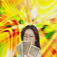 ■和泉真言先生の占い鑑定書