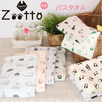 日本製 アニマルシリーズ Zootto どうぶつ柄 ガーゼ生地 バスタオル