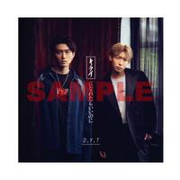 New Single「キライになれたらいいのに」A盤 CD