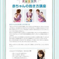 【出張講座】赤ちゃんのやわらか抱き方講座