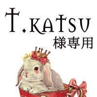T.katsu様専用ページ