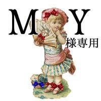 M.Y様専用