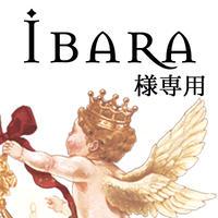 IBARA様専用