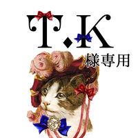 T.K様専用ページ
