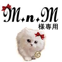 M.n,M様専用