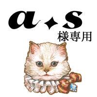 as様専用ページ