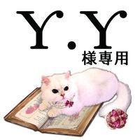YY様専用ページ