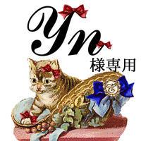 YN様専用ページ