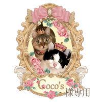 Coco様専用ページ