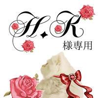 H.K様専用ページ