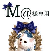 M@様専用ページ