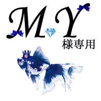 MY様専用ページ
