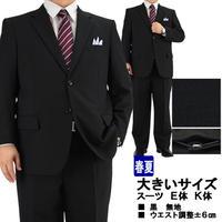 【10-1YEC01】大きいサイズ  スーツ 黒 無地 春夏  ワンタックパンツ アジャスター付き E体・K体