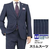 【22-1NSC63】スーツ メンズ スリムスーツ ビジネススーツ ブルー ストライプ スラックスウォッシャブル 春夏