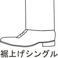 裾上げシングル 【返品交換不可】