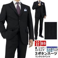 【20-2J1C31】スーツ メンズ 3ボタンスーツ ビジネススーツ 黒 シャドー ストライプ 段返り 秋冬