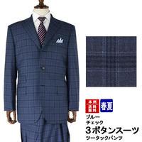 【32-1J1S02】メンズ スーツ 3つボタン 3ボタンスーツ ブルー グレンチェック 格子 段返り3ツボタンスーツ 秋 春