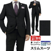 【30-2JSC35】スーツ メンズ スリムスーツ ビジネススーツ 黒 シャドーウィンドペン チェック 秋冬