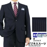 【21-1N5C64】 ビジネススーツ 紺 ストライプ 春夏 ワンタックパンツ