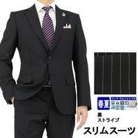 【20-1NSC63】スーツ メンズ スリムスーツ ビジネススーツ 黒 ストライプ スラックスウォッシャブル 春夏