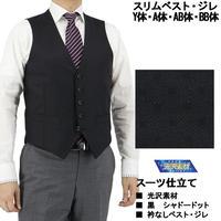 【30-1IFA68】ジレ ベスト 黒 ブラック シャドードット 光沢素材 オッドベスト