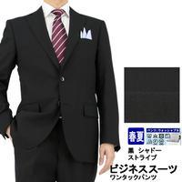 【20-1N5C62】 ビジネススーツ 黒 シャドー ストライプ 春夏 ワンタックパンツ