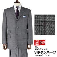 【34-2J1S02】メンズ スーツ 3つボタン 3ボタンスーツ グレー グレンチェック 格子 段返り3ツボタンスーツ 秋 春