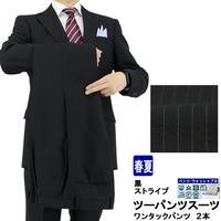 【20-1N6C61】 ビジネス ツーパンツスーツ 黒 ストライプ 春夏 ワンタックパンツ