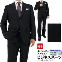 【20-2Y5C01】 ビジネススーツ 黒 シャドー ストライプ 秋冬 ワンタックパンツ