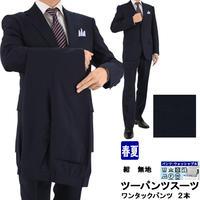 【11-1Y6C01】 ビジネス ツーパンツスーツ 紺 無地 春夏 ワンタックパンツ