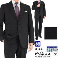 【10-1N5C61】 ビジネススーツ 黒 無地 春夏 ワンタックパンツ