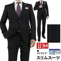 【20-2JSC33】スーツ メンズ スリムスーツ ビジネススーツ 黒 ストライプ 秋冬