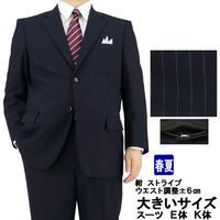 【21-1NEC65】大きいサイズ  スーツ 紺 ストライプ 春夏  ワンタックパンツ アジャスター付き E体・K体
