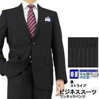 【20-1N5C64】 ビジネススーツ 黒 ストライプ 春夏 ワンタックパンツ