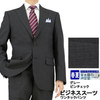 【33-1N5C65】 ビジネススーツ グレー ピンチェック 春夏 ワンタックパンツ