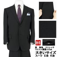 【10-2YEC01】大きいサイズ  スーツ 黒 無地 秋冬 ワンタックパンツ アジャスター付き E体・K体