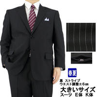 【20-1NEC64】大きいサイズ  スーツ 黒 ストライプ 春夏  ワンタックパンツ アジャスター付き E体・K体