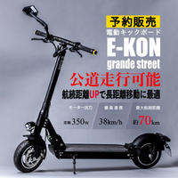 E-KON grande street