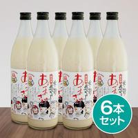 昔ながらの甘酒 900ml【6本セット】