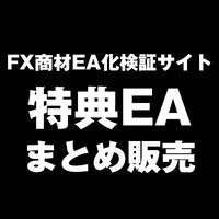 FX商材EA化検証サイトの特典EAまとめ販売