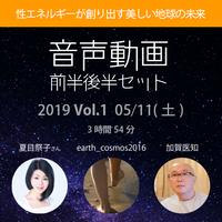 地球に生まれた宇宙人へ EVENT 2019/05/11 音声動画(音声+会場スライド)前半後半セット 3時間54分