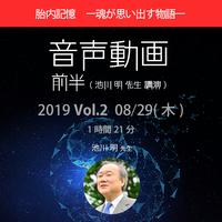 地球に生まれた宇宙人へ EVENT 2019/08/29 音声動画(音声+会場スライド)イベント前半(池川明先生講演) 1時間21分