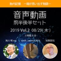 地球に生まれた宇宙人へ EVENT 2019/08/29 音声動画(音声+会場スライド)前半後半セット 3時間8分