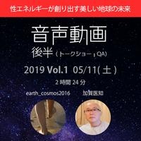 地球に生まれた宇宙人へ EVENT 2019/05/11 音声動画(音声+会場スライド)イベント後半(トークショー) 2時間24分