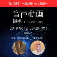 地球に生まれた宇宙人へ EVENT 2019/08/29 音声動画(音声+会場スライド)イベント後半(トークショー) 1時間47分