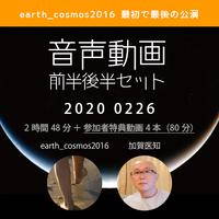 地球に生まれた宇宙人へ EVENT 2020/01/26 音声動画(音声+会場スライド)前半後半セット 2時間48分 +参加者特典動画4本 1時間20分
