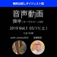 無料お試しダイジェスト版 地球に生まれた宇宙人へ EVENT 2019/05/11 音声動画(音声+会場スライド)イベント後半(トークショー) 5分18秒