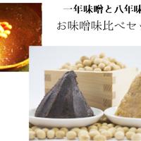 新作味噌と漆黒八年味噌 お味噌味比べセット 各500g×2種  【送料500円】