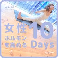 【第3期】女性ホルモンを高める10Days【オンラインレッスン】※申込特典付き!  のコピー